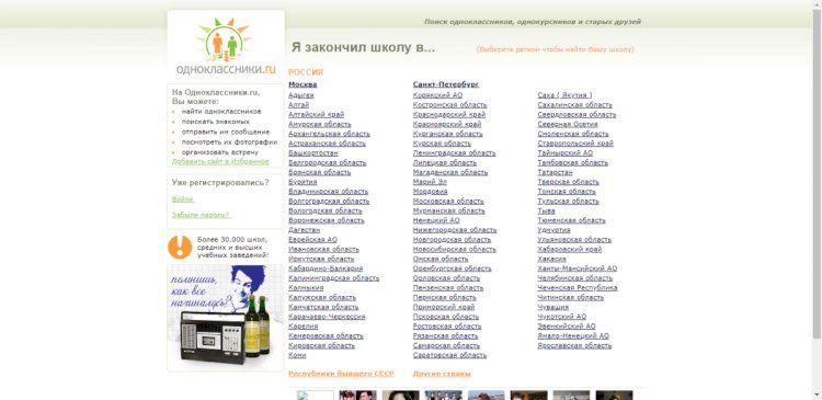 Как выглядели известные сайты раньше